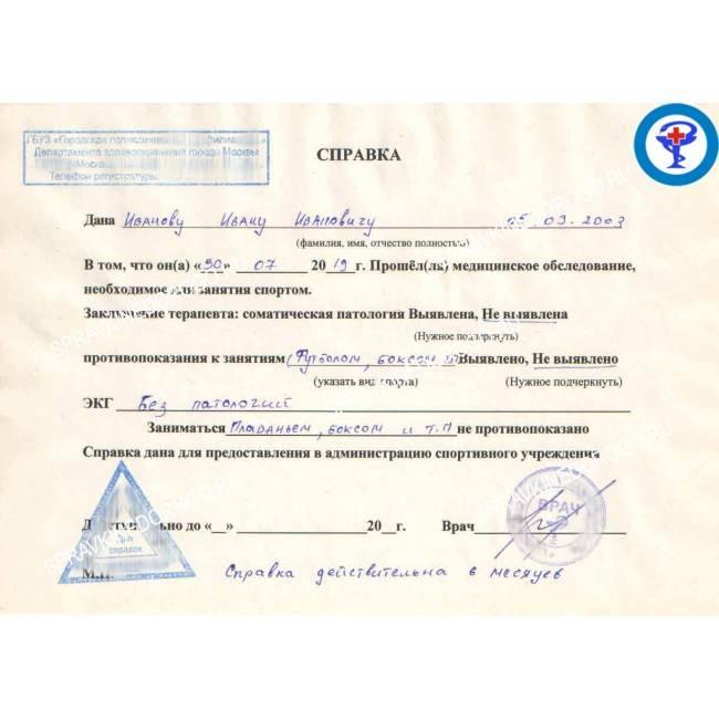 Справка для лагеря 079 у: срок действия медицинской справки для отъезжающего и ее бланк или образец, где купить и какие анализы сдать