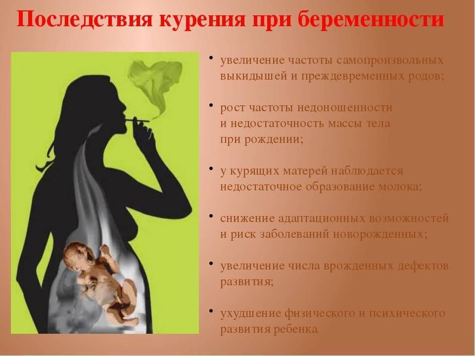 Курение при грудном вскармливании: как влияет никотин на грудное молоко?