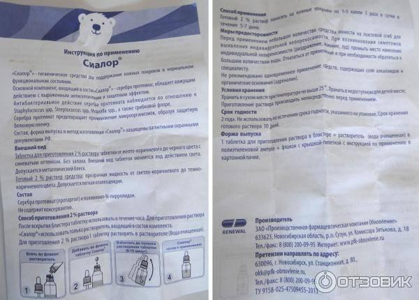 Сиалор: инструкция по применению для детей капель Протаргола, аналоги спрея