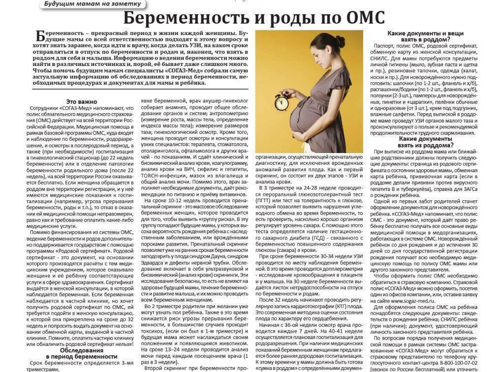 50 вещей, которые должна сделать каждая беременная - автор екатерина данилова - журнал женское мнение