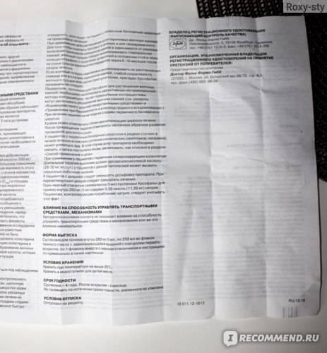 Урсофальк  в челябинске - инструкция по применению, описание, отзывы пациентов и врачей, аналоги