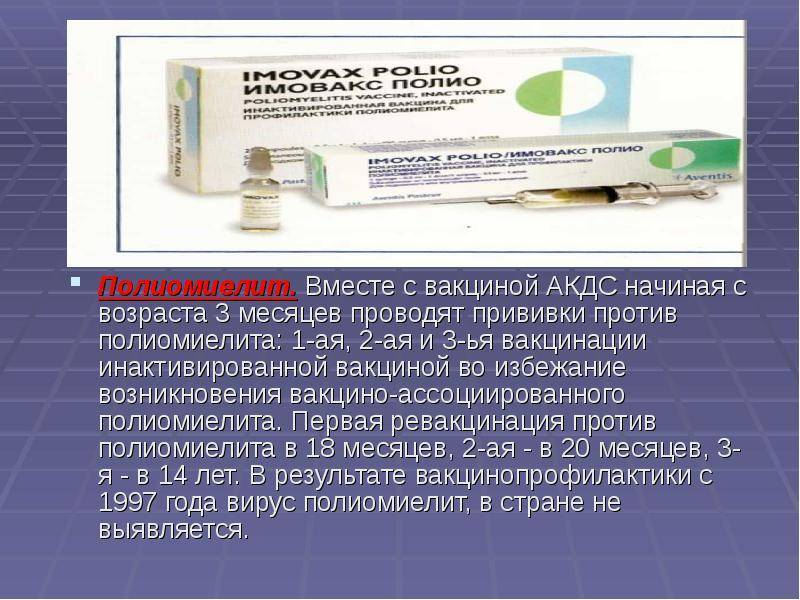 Отечественная вакцина акдс и ее импортные аналоги – что выбрать?