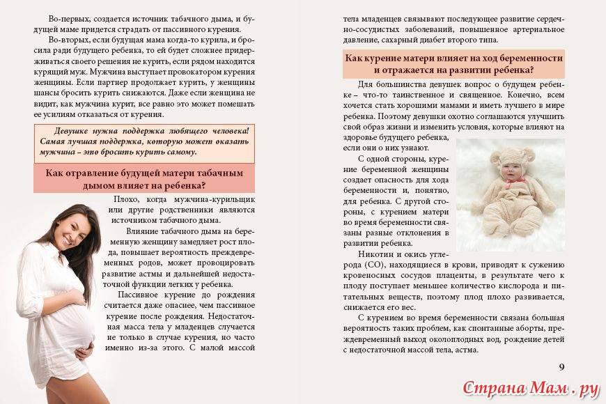 ᐉ что делать когда узнала что беременна. что делать - я беременна - ➡ sp-kupavna.ru