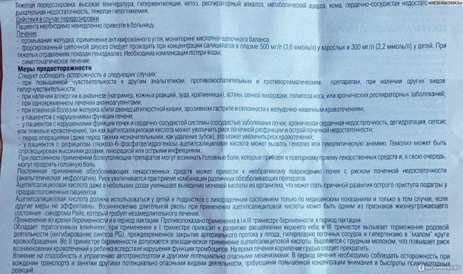 Аспирин кардио беременность и кормление грудью — medum.ru