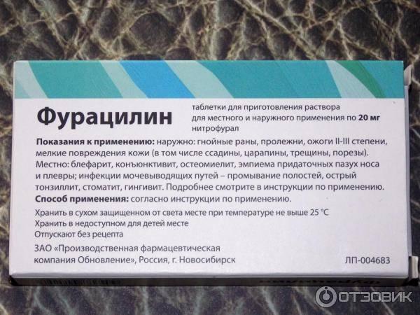 Фурацилин - инструкция по применению, описание, отзывы пациентов и врачей, аналоги