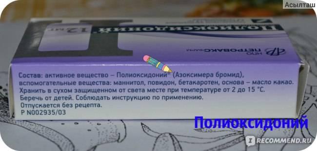Полиоксидоний в томске
