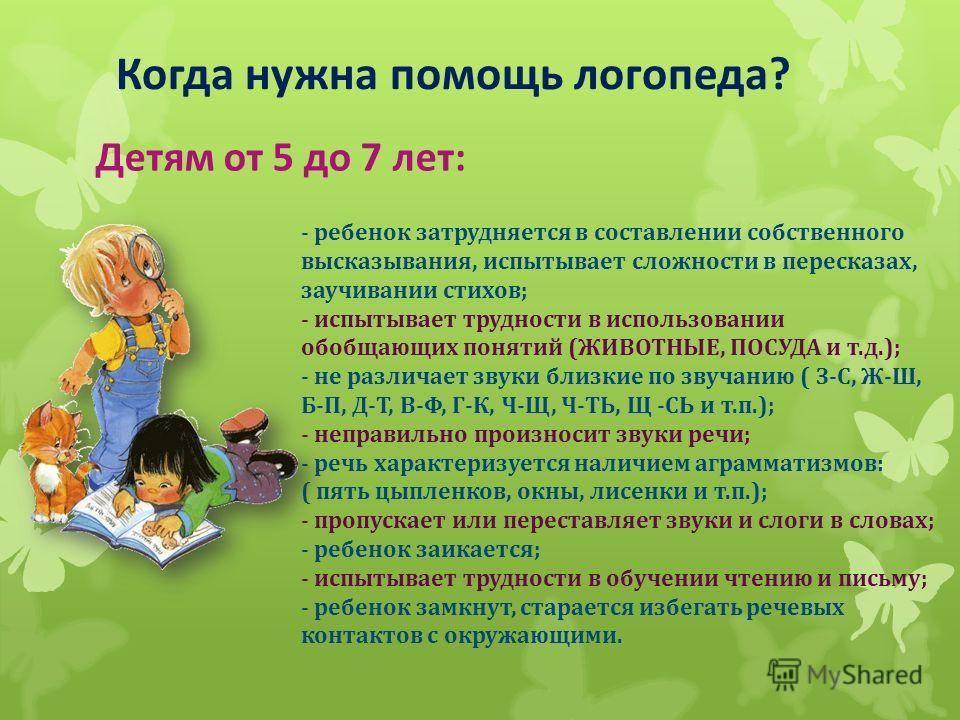 Ребенок не говорит в 2-3 года — обращаться ли к логопеду-дефектологу?