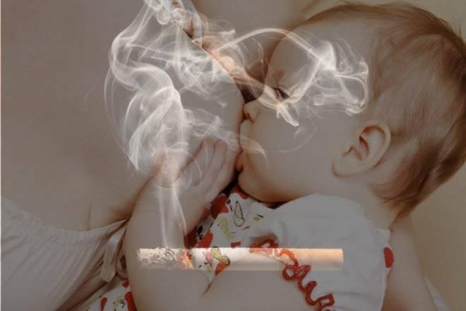 Почему не стоит курить кормящей матери