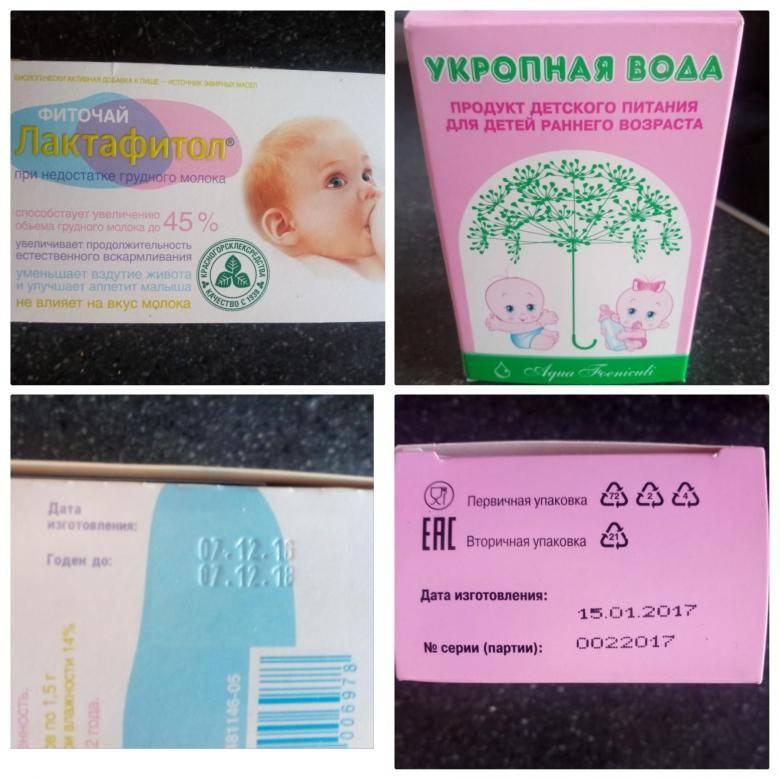Укропная вода для новорожденных от коликов. способ приготовления, инструкция по применению, как давать, цены в аптеке, отзывы