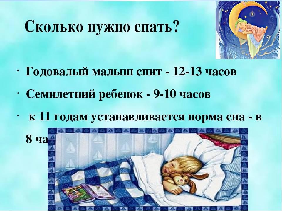 Сколько нужно спать подростку, почему подросток много спит