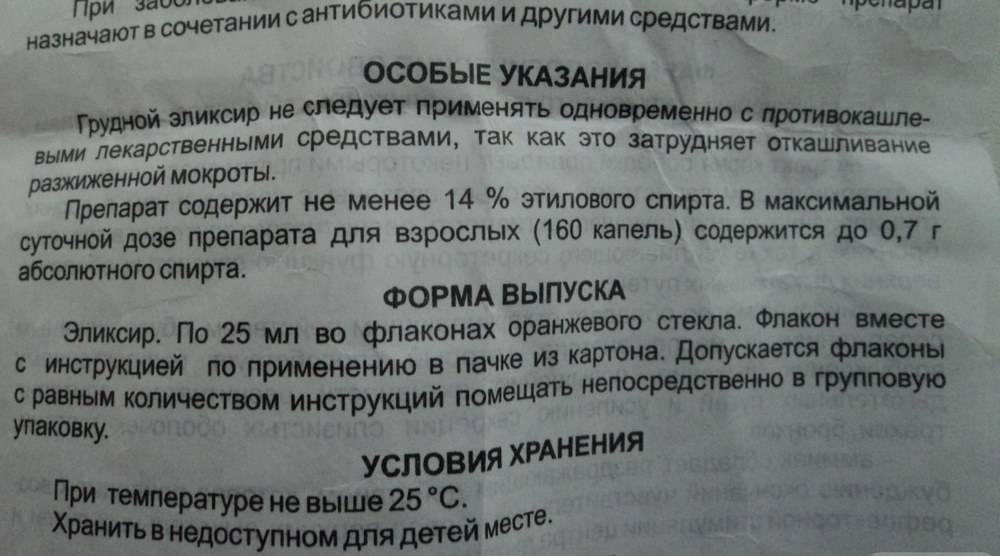 Грудной эликсир флакон 25 мл   (татхимфармпрепараты) - купить в аптеке по цене 40 руб., инструкция по применению, описание