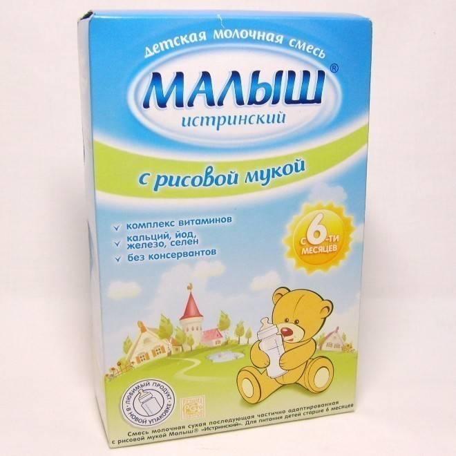 Детская смесь малыш истринский: отзывы, состав, ассортимент (рисовая, овсяная, гречневая мука), где купить, цена
