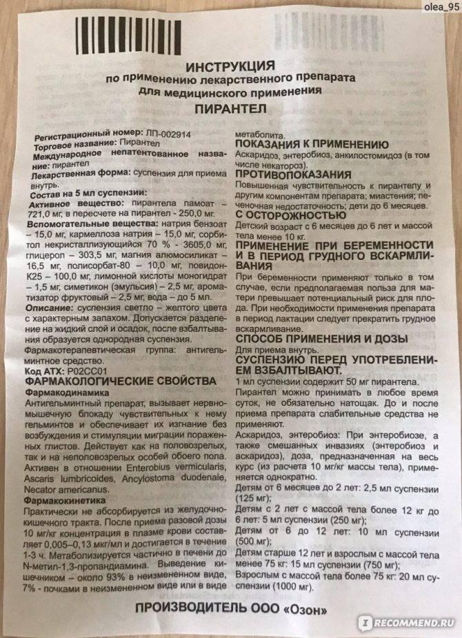 Пирантел в волгограде - инструкция по применению, описание, отзывы пациентов и врачей, аналоги