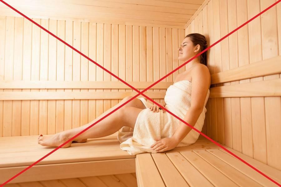 Можно ли беременным ходить в баню - польза и вред, правила посещения в первом, втором и третьем триместре, когда это запрещено