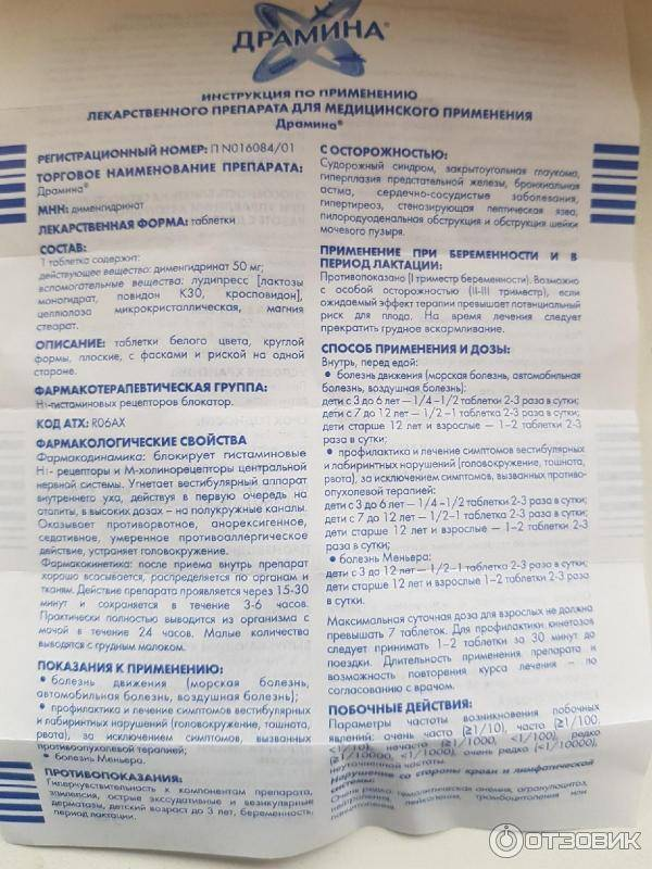 Драмина - инструкция по применению для детей, показания, аналоги таблеток от укачивания