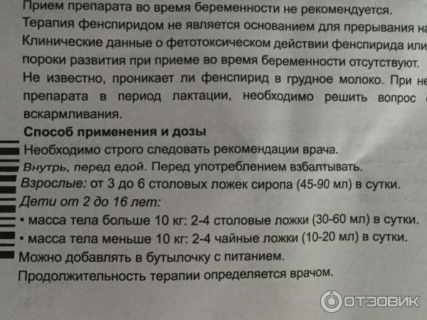Эреспал в омске - инструкция по применению, описание, отзывы пациентов и врачей, аналоги