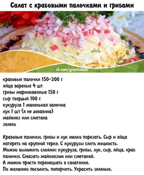 Крабовый салат при гв. разрешены ли крабовые палочки кормящей маме?