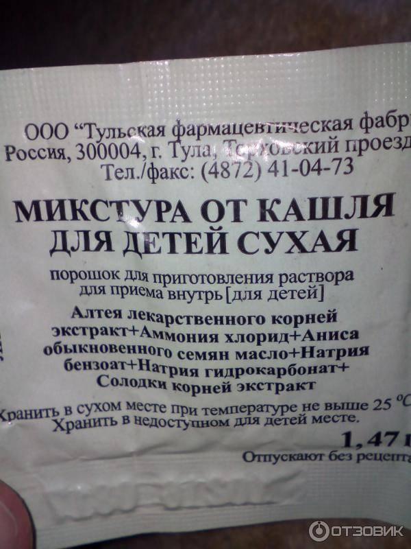 Микстура от кашля для детей сухая в тюмени - инструкция по применению, описание, отзывы пациентов и врачей, аналоги