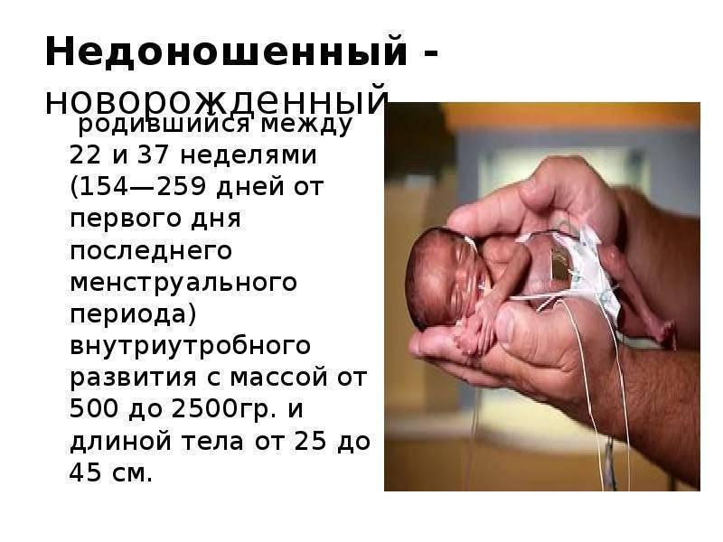 С какой недели беременности ребенок считается доношенным?