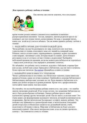 Как привить ребенку любовь к чтению: советы родитеям по приобщению детей