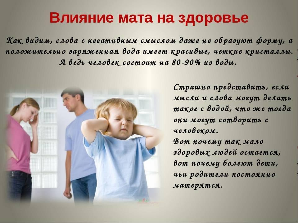 Почему дети ругаются матом? что делать, если ребенок ругается матом? как отучить ребенка ругаться матом
