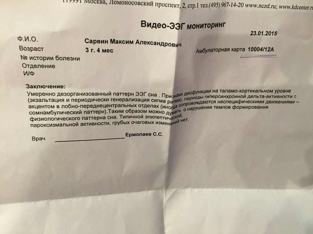 Цены на видеомониторинг ээг у детей в москве. пройти ээг сна ребенку в клинике семейный доктор.
