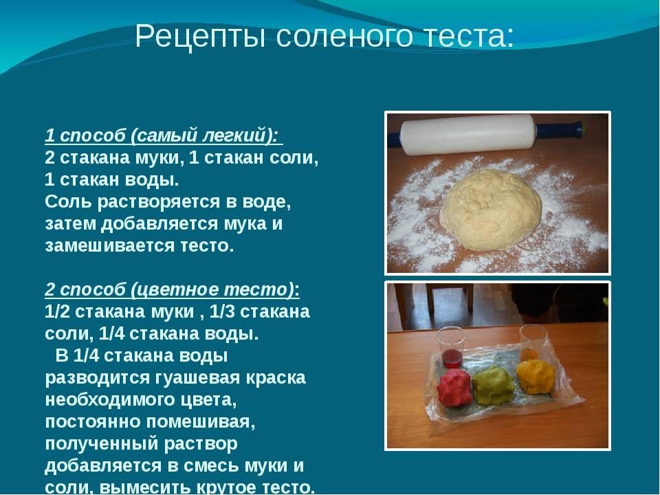Cоленое тесто для лепки для детей | рецепт приготовления с фото | detki.today