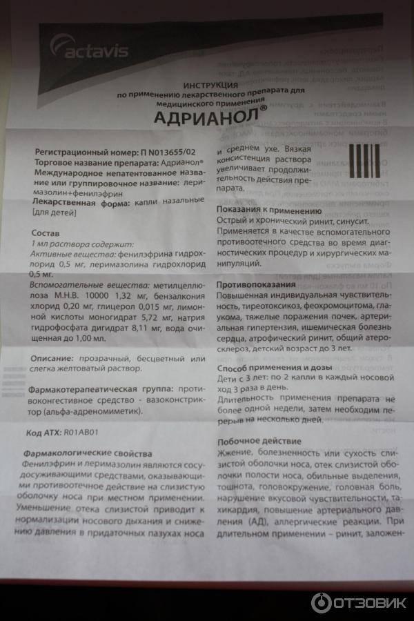 Адрианол аналоги и цены - поиск лекарств