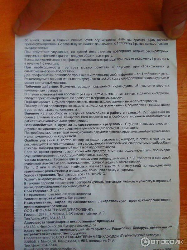 Анаферон детский - инструкция по применению, описание, отзывы пациентов и врачей, аналоги