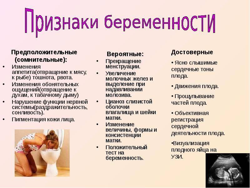 Скрытая беременность: симптомы, фото живота, причины и способы определения