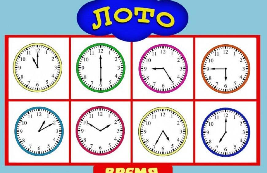Как научить ребенка времени на часах в игровой форме