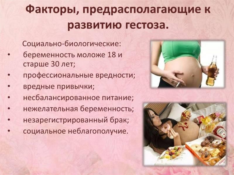 Глисты при беременности: влияние на плод, как избавиться, лечение, профилактика