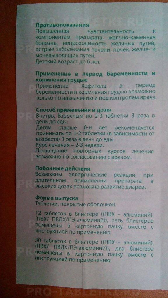 Хофитол в ульяновске - инструкция по применению, описание, отзывы пациентов и врачей, аналоги