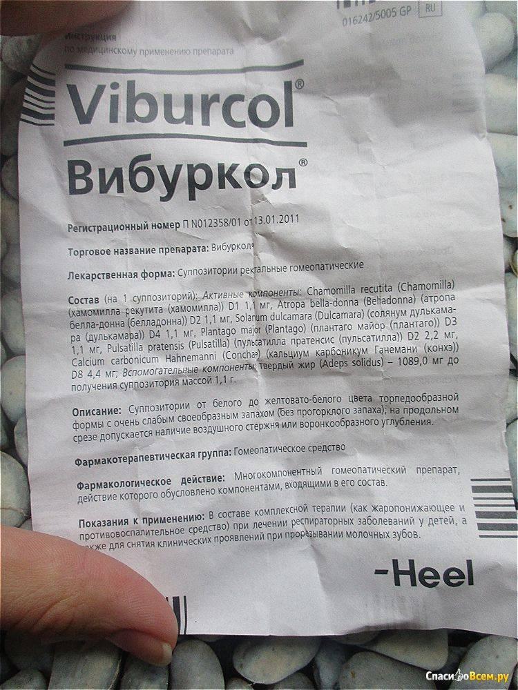 Вибуркол - инструкция по применению, описание, отзывы пациентов и врачей, аналоги