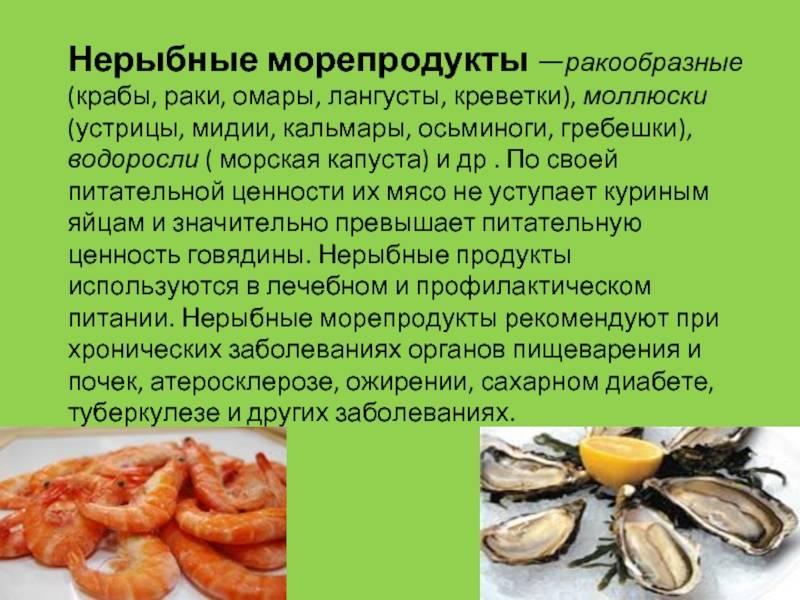 Креветки при грудном вскармливании: польза или вред