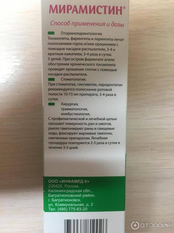 Риномистин инструкция по применению, цена в аптеках украины, аналоги, состав, показания   rynomistyn капли назальные компании «фармак»   компендиум