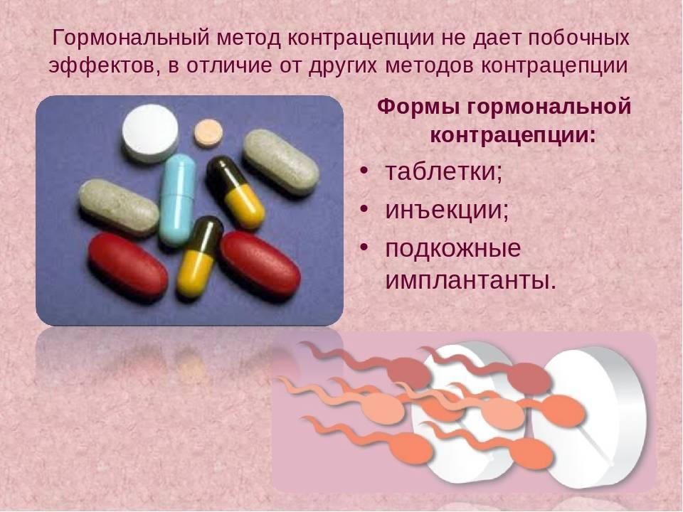 Противозачаточные таблетки – стоит ли принимать? преимущества и недостатки гормональной контрацепции