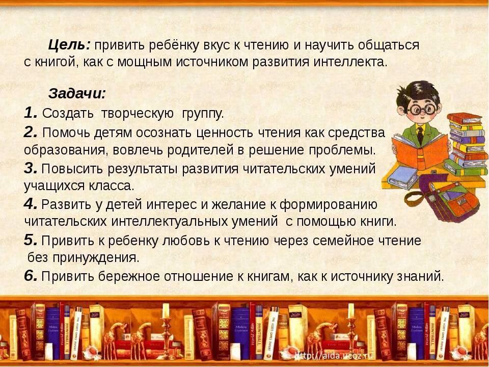 Как привить любовь к чтению у детей: хитрости и уловки как научить ребенка читать книги