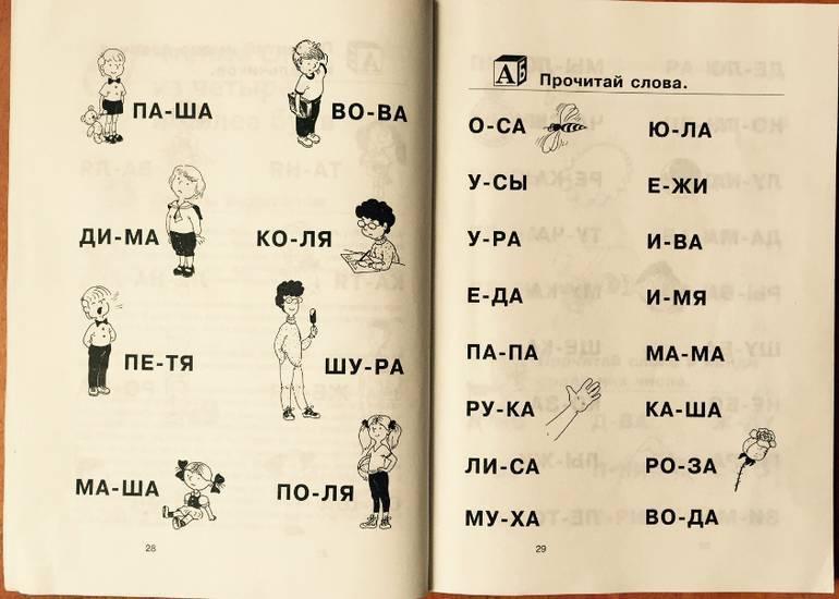 Как научить ребенка читать по слогам? методики обучения чтению по слогам | развитие ребенка