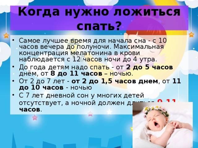 График сна ребенок в год