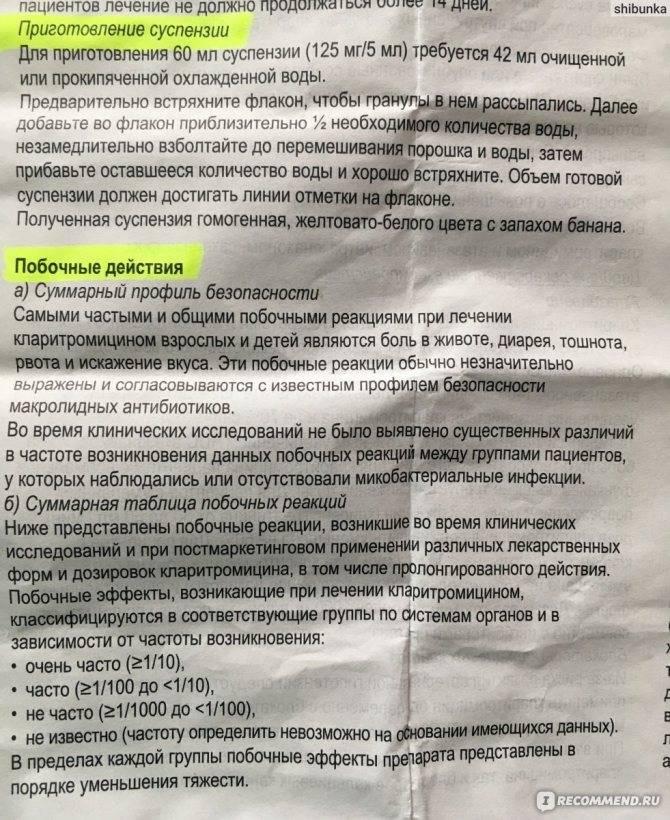 Когитум - инструкция по применению, описание, отзывы пациентов и врачей, аналоги