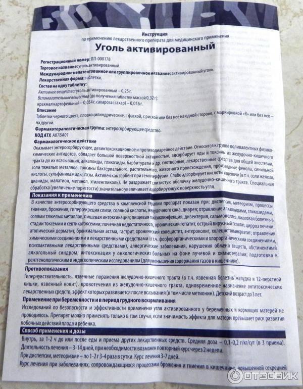 Уголь активированный ребенку: инструкция по применению и дозировка, как давать и можно ли дать до 3 лет, детская дозировка при рвоте и отравлении, для грудных детей при поносе