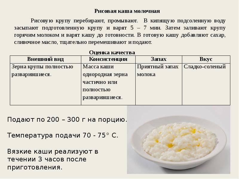 Как сварить рисовую кашу для первого прикорма и с какого возраста можно вводить ее в рацион