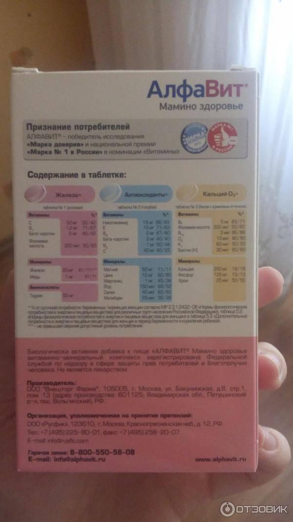 Доппельгерц v.i.p. витаминно-минеральный комплекс для беременных и кормящих в кемерово