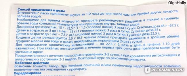Энтеросгель в санкт-петербурге - инструкция по применению, описание, отзывы пациентов и врачей, аналоги