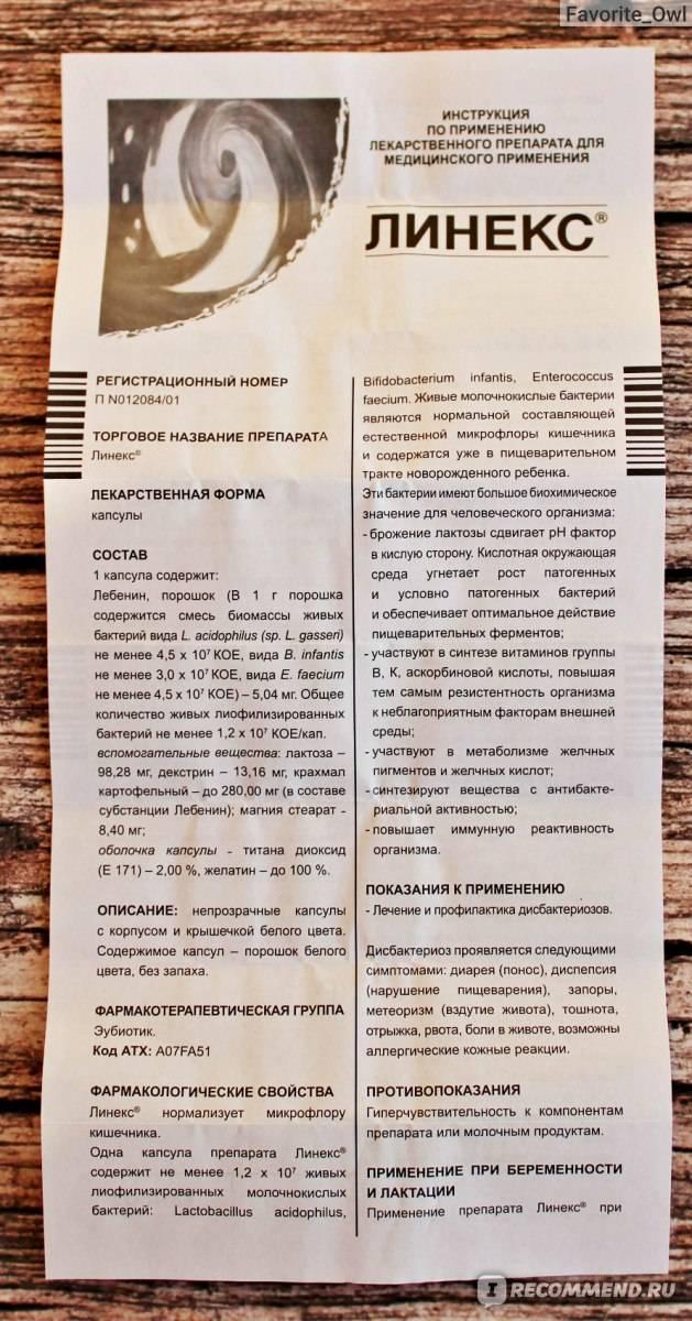 Линекс для детей саше 1,5г n20  (lek d. d. [лек д.д.]) - купить в аптеке по цене 826 руб., инструкция по применению, описание, аналоги