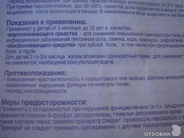 Детский панадол в санкт-петербурге - инструкция по применению, описание, отзывы пациентов и врачей, аналоги