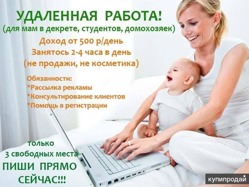 Как заработать в декрете на дому: 10 супер-способов   доходинет.ru