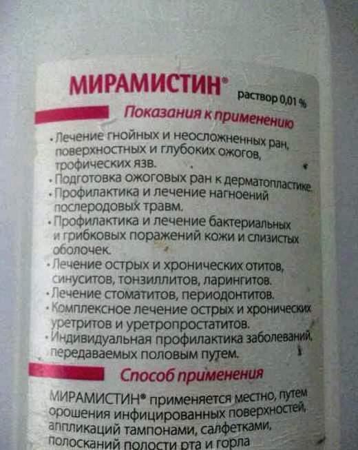 Мирамистин инструкция по применению   мирамистин (miramistin)
