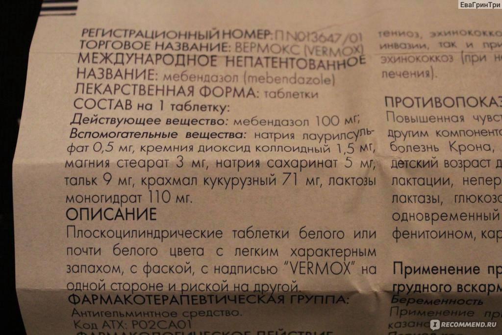 Вермокс в челябинске - инструкция по применению, описание, отзывы пациентов и врачей, аналоги